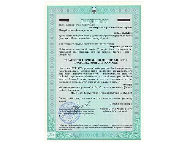 продам Компания с лицензией на охранную деятельность! бу  в Украине
