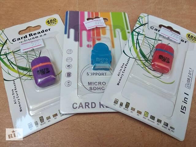 продам Кардридер внешний USB 2.0, формат MicroSD, пластик бу в Киеве
