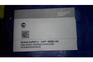 Новые Аксессуары для охоты Baikal
