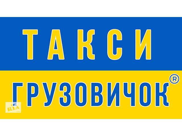 бу Грузовое такси GRUZOVICHOK,грузоперевозки,грузовые перевозки,грузчики,перевозки мебели,квартирный и офисный переезд.  в Украине