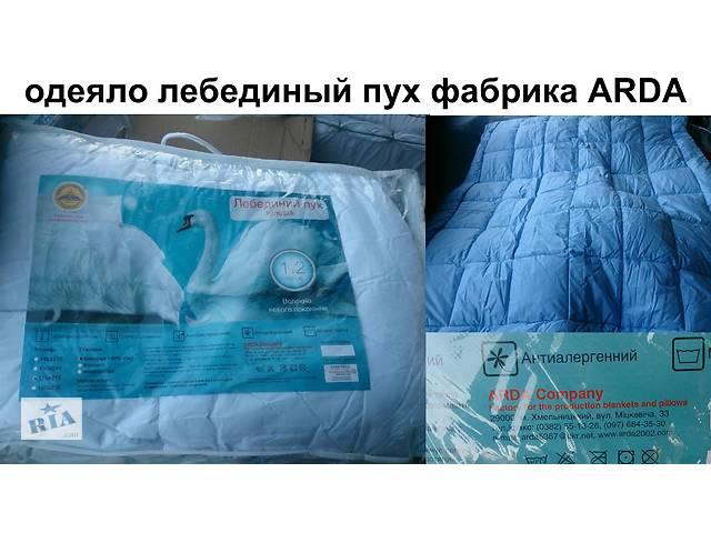 продам Качественное фабричное одеяло лебединый пух фабрика ARDA бу в Хмельницком