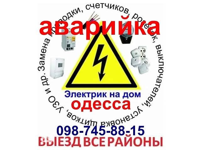 продам електрик одеса.електромонтаж бу  в Україні
