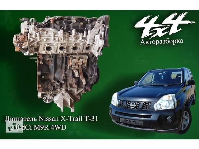 Б/у Двигатель Nissan X-Trail T-31 2.0 dCi M9R, 10102-00Q1K 4WD 150 л. с. Ниссан Х-Трейл Х-Трайл с 2007 г. в.- объявление о продаже  в Ровно