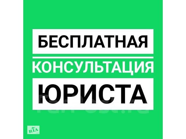 купить бу БЕЗКОШТОВНА ЮРИДИЧНА КОНСУЛЬТАЦІЯ з усіх питать 24 години без вихідних  в Україні