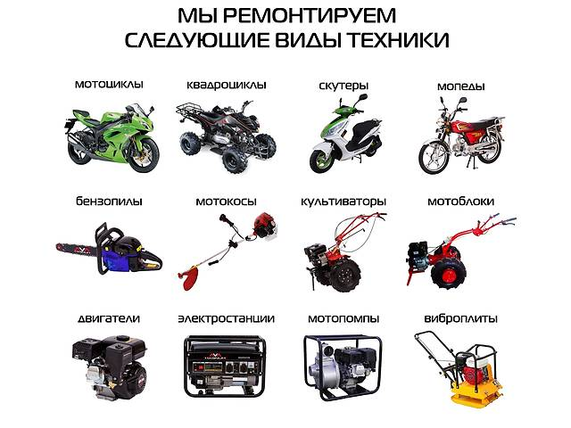 бу Ремонт скутеров,мото-бензотехники... в Лисичанске