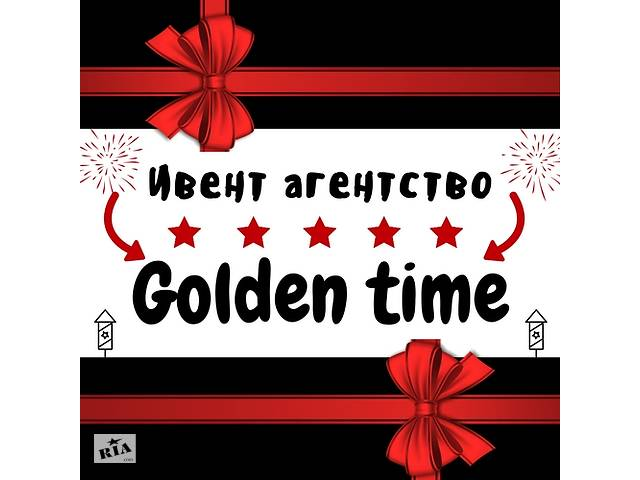 Ивент агентство Golden time | Детские и взрослые праздники- объявление о продаже   в Украине