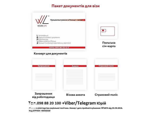АКЦІЯ!Оформлення ВІЗИ. Оплата по факту- объявление о продаже   в Украине