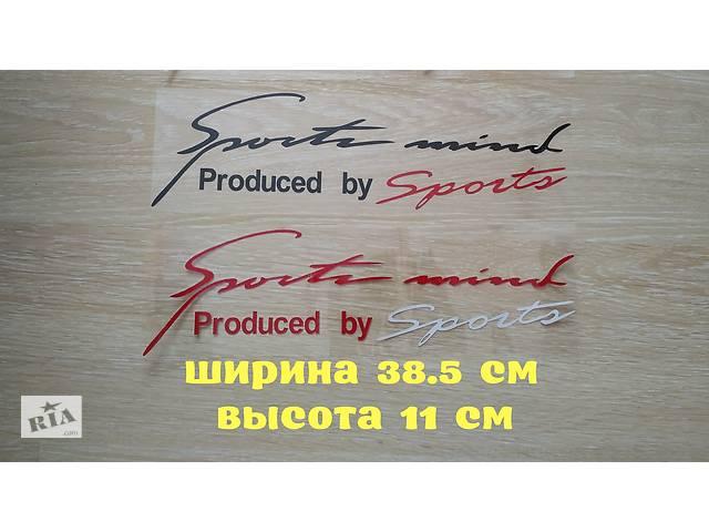 продам Наклейка на авто Sport mind produced by sports Черная, Красная бу в Борисполе