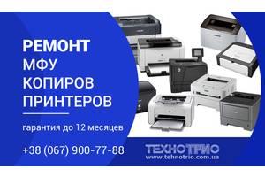 Ремонт принтера HP, Epson, Canon, Samsung