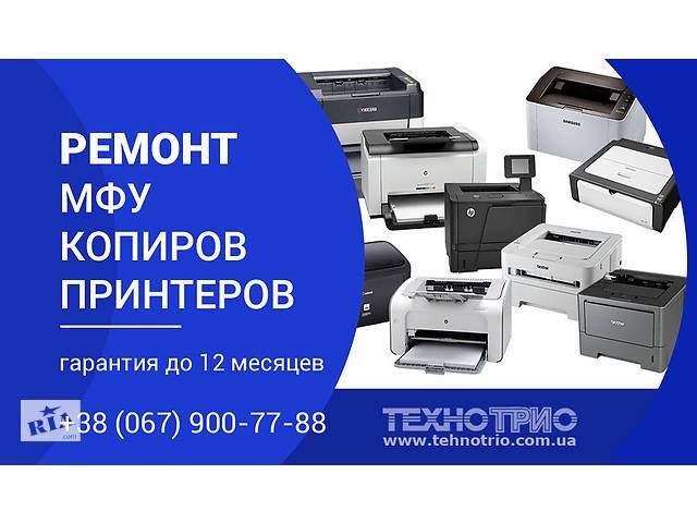 купить бу Ремонт принтера HP, Epson, Canon, Samsung в Виннице