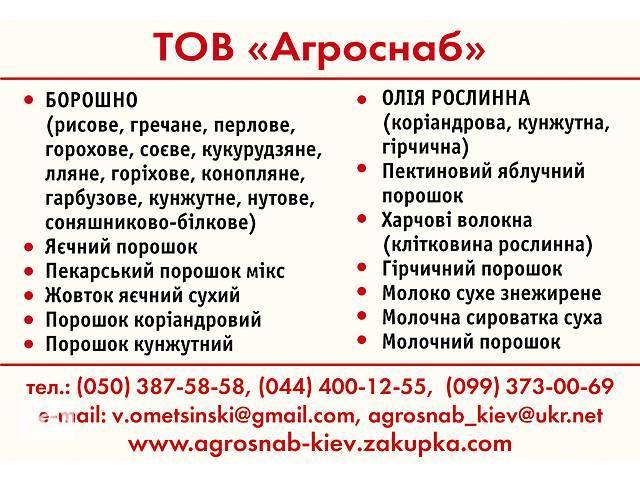 продам просяная мука пшенная бу в Киеве