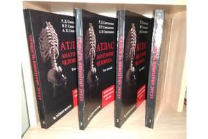Атлас анатомии человека Синельникова Р.Д. в 4х томах  2009 - 2010 г