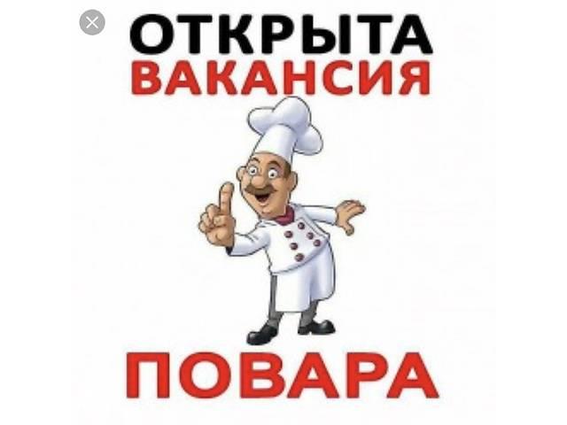 бу Приглашаем Повара  в Украине