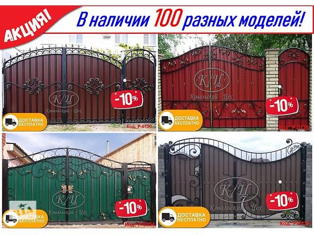 АКЦИЯ! Распашные, въездный ворота с калиткой из профнастилом - 100 моделей. Доставка по Украине - БЕСПЛАТНО!- объявление о продаже  в Ладыжине