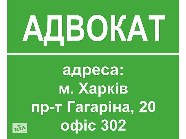 продам Адвокат в Харькове. Представительство в суде бу в Харькове