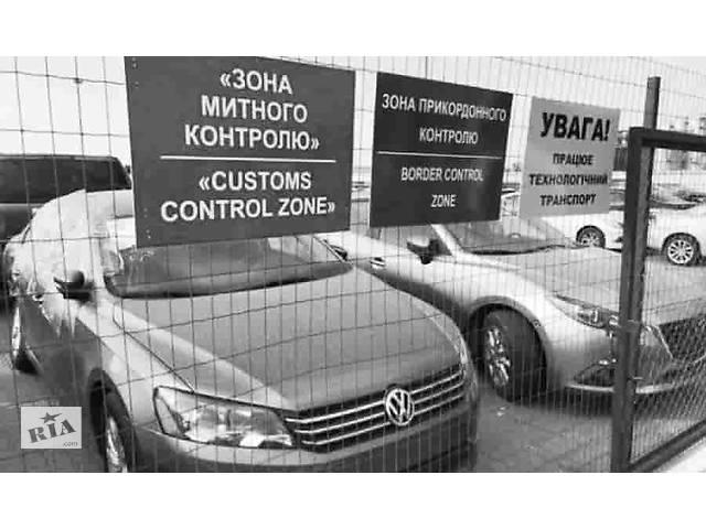 продам розтаможка авто бу  в Украине