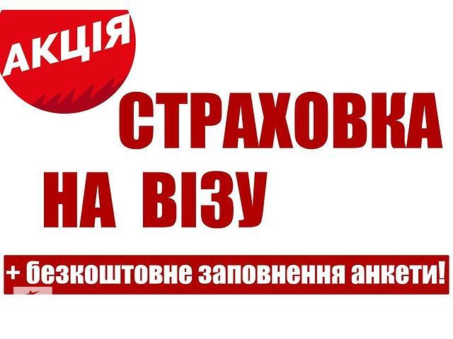 бу Оформление страховых полисов и визовых анкет.  в Украине