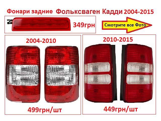 бу Новый фонарь задний верхний Volkswagen Caddy левий правий 04-15 в Новограде-Волынском