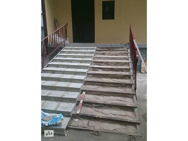 бу Ремонт ступеней крыльца,бетон,плитка,металл в Харькове