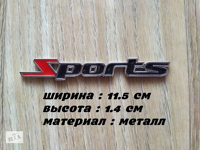 продам Наклейка на авто Sports-Спортивный на авто-мото Металлическая бу в Борисполе