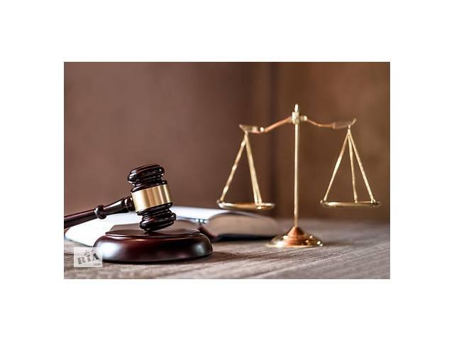 бу юридические услуги в Киеве