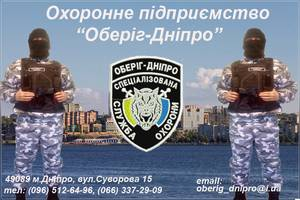 Физ. охрана ОСББ