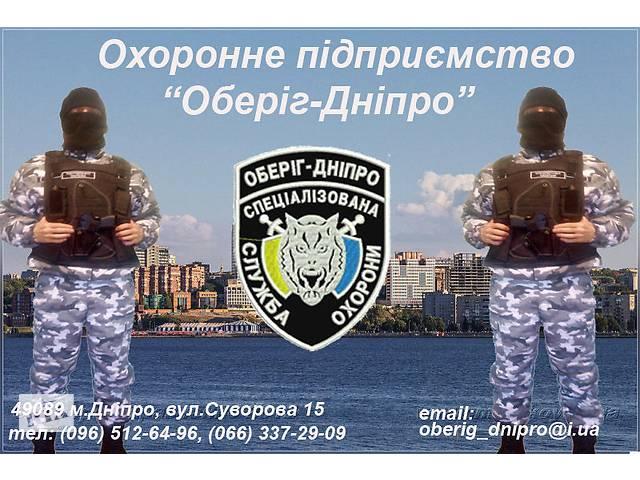 продам Физ. охрана ОСББ бу в Днепре (Днепропетровск)