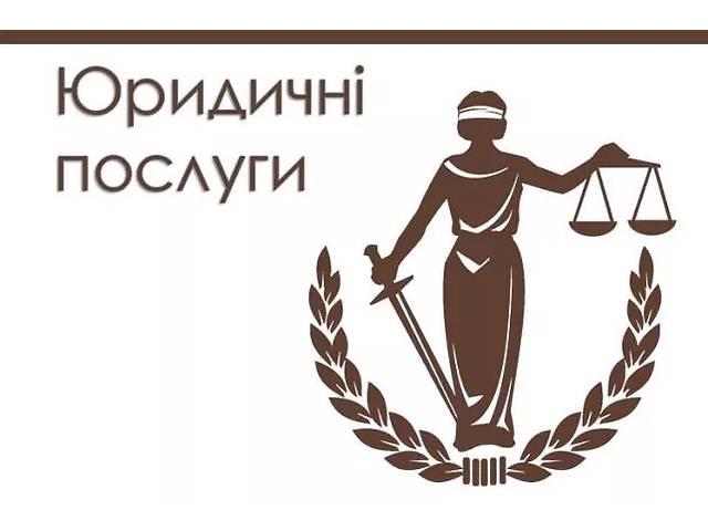 Написання позовних заяв до суду, консультування- объявление о продаже   в Украине