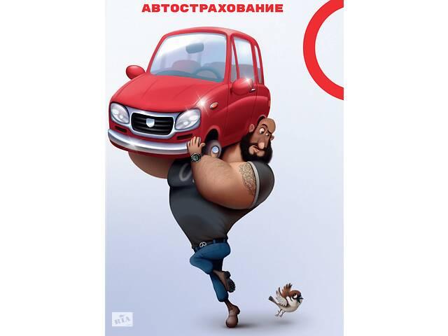 Автострахование. Страховка авто. ОСАГО- объявление о продаже   в Украине