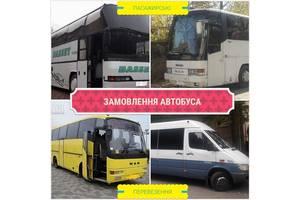 Перевозки комфортабельными автобусами 21.31.35,  45 , 51 , 55 мест