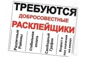 Расклейщик объявлений Хмельницкий