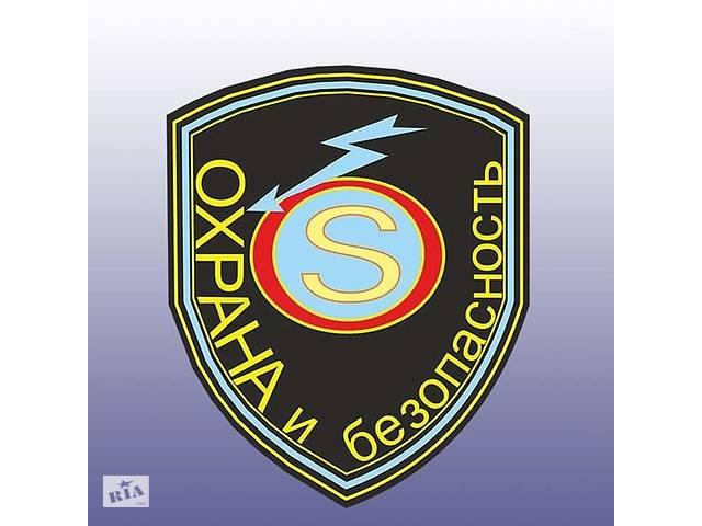 Охрана и безопасность - объявление о продаже  в Харькове