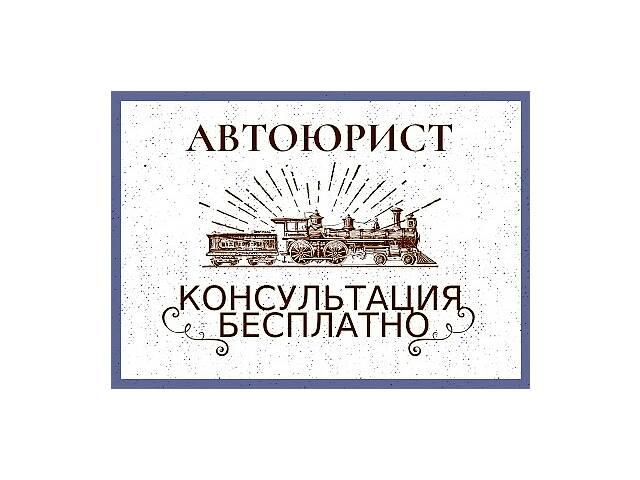 купить бу Автоадвокат. Автоюрист. Юрист по ДТП.  Консультация бесплатно.  в Украине
