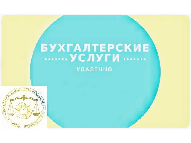 продам Бухгалтерские услуги для ФЛП удаленно бу  в Украине