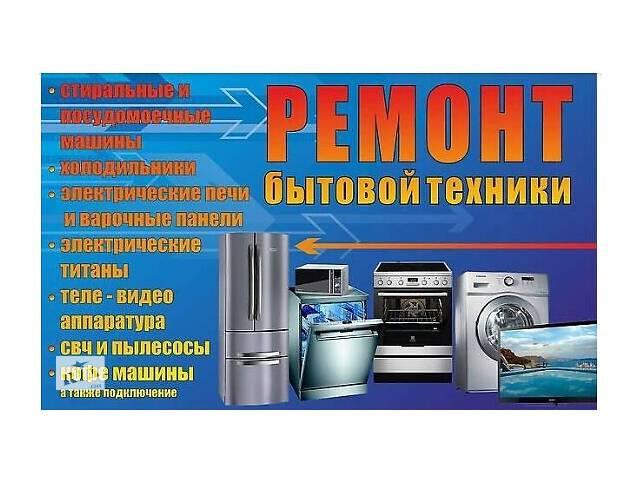 Ремонт * Побутова техніка * Установка * Обслуговування- объявление о продаже  в Лубнах
