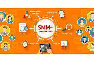 Продвижение SMM