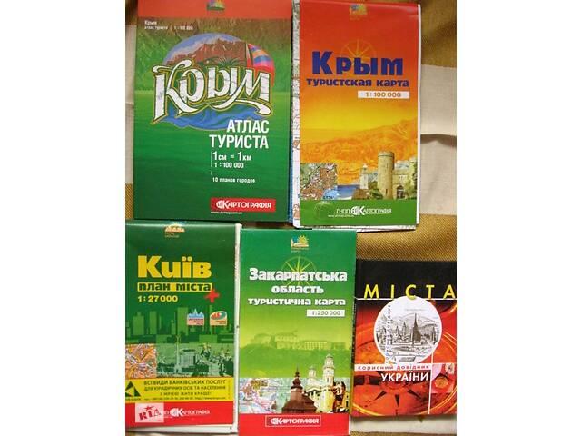бу туристам: карты, путеводители, атлас; украина, крым, закарпатье, снг, балтия, британия в Запорожье