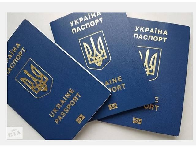 бу Швидке та просте оформлення закордонного паспорта для дорослих і дітей в Ковелі