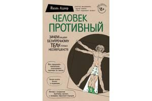 """Любая книга из серии """"сенсации в медицине"""" или комплект из 6 книг"""
