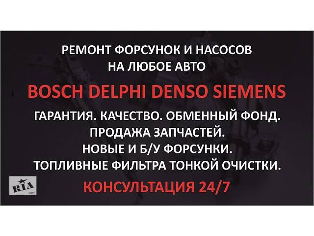 бу Ремонт форсунок Bosch,Delphi,Denso,Siemens в Киеве