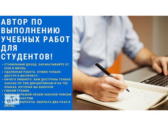 Автор по выполнению учебных работ для студентов. Зарабатывайте не выходя из дома!- объявление о продаже  в Харькове