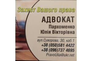 Правовая помощь адвоката. Юридические услуги