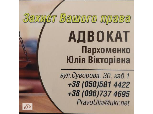 бу Правовая помощь адвоката. Юридические услуги  в Украине