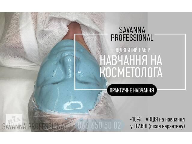 Курсы косметолога. Курсы инъекционной косметологии! 2 диплома! 90%практики! удобный график!- объявление о продаже   в Украине