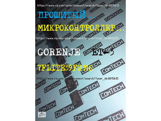 купить бу Мікропроцесор ПРИШИТИЙ плати бойлера Gorenje модуля електричного водонагрівача GORENJE мікросхема 7FLITE39F2M6 ET-3 в Харкові