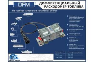 Счетчик топлива DFM