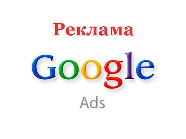 продам Реклама ваших услуг и товаров (продвижение сайта) в Google бу  в Украине