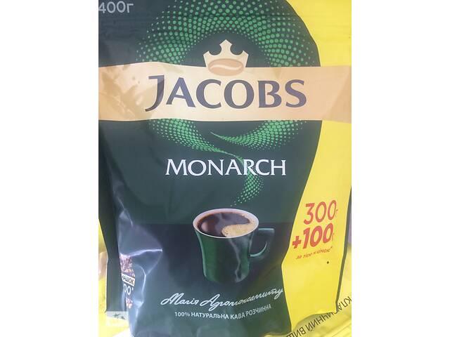 продам Кофе Jacobs Monarch | Якобс Монарх ( 400 г) растворимый  бу в Виннице