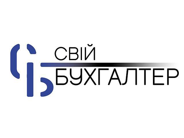 продам Бухгалтерские услуги | Ведение ТОВ | Ведение ФОП бу  в Украине