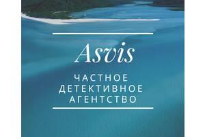 Asvis детективное агентство